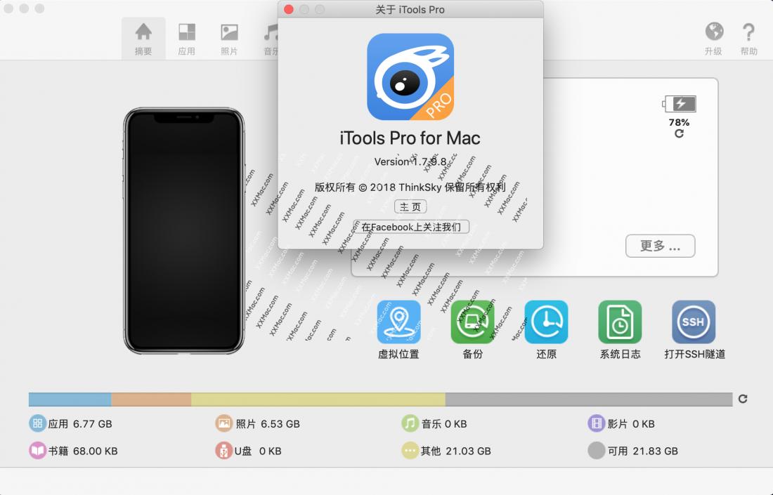 iTools Pro v1.7.9.8 for Mac中文破解版 iOS设备管理软件