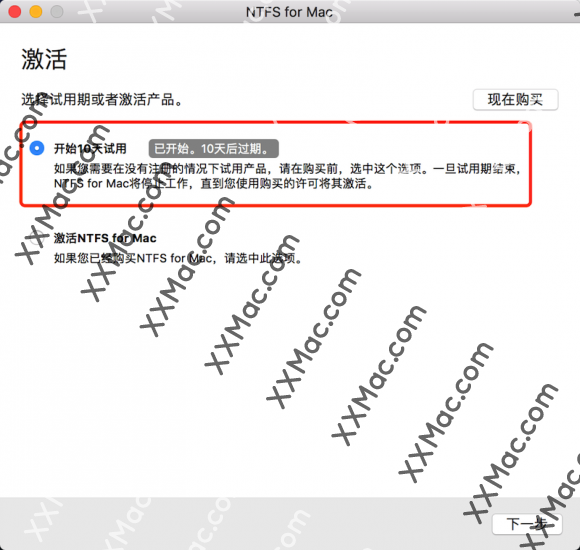 Paragon NTFS 15 for Mac v15.5.41 中文破解版下载 U盘读写ntfs磁盘软件