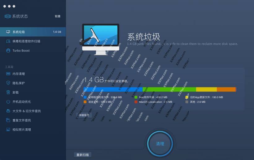 MacBooster v7.0.2 for Mac中文破解版 系统优化清理软件
